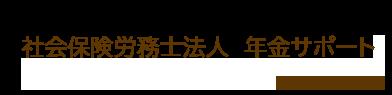 社会保険労務士法人年金サポート❘なかがわ事務所